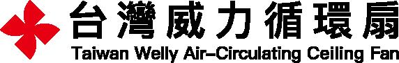 台灣威力循環扇